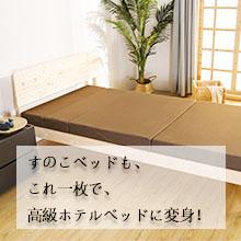 敷ふとん 寝具 マットレス 10cm 高反発
