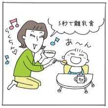 市販離乳食4