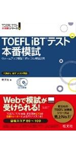 TOEFL iBTテスト本番模試