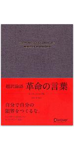 超訳論語 革命の言葉 エッセンシャル版