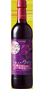 うれしいワイン 酸化防止剤無添加 ポリフェノールリッチ〈赤〉