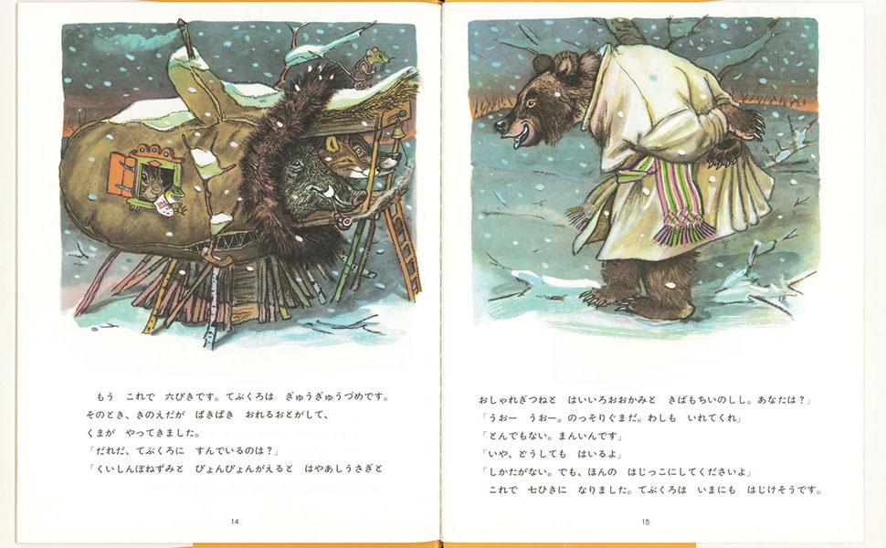 てぶくろ 絵本 福音館 冬 ゆき 定番 名作 クリスマス