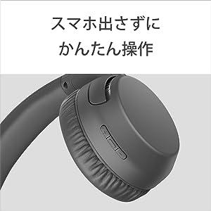 耳元のボタンでスマートフォンなどのプレーヤーをかんたん操作
