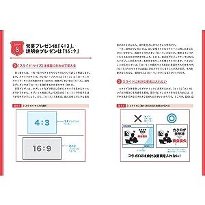 社外プレゼン 前田鎌利 ビジュアル 資料作成術
