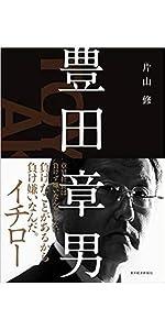豊田章男 トヨタ