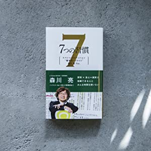 7つの習慣 森川亮 賢者のハイライト CChannel LINE