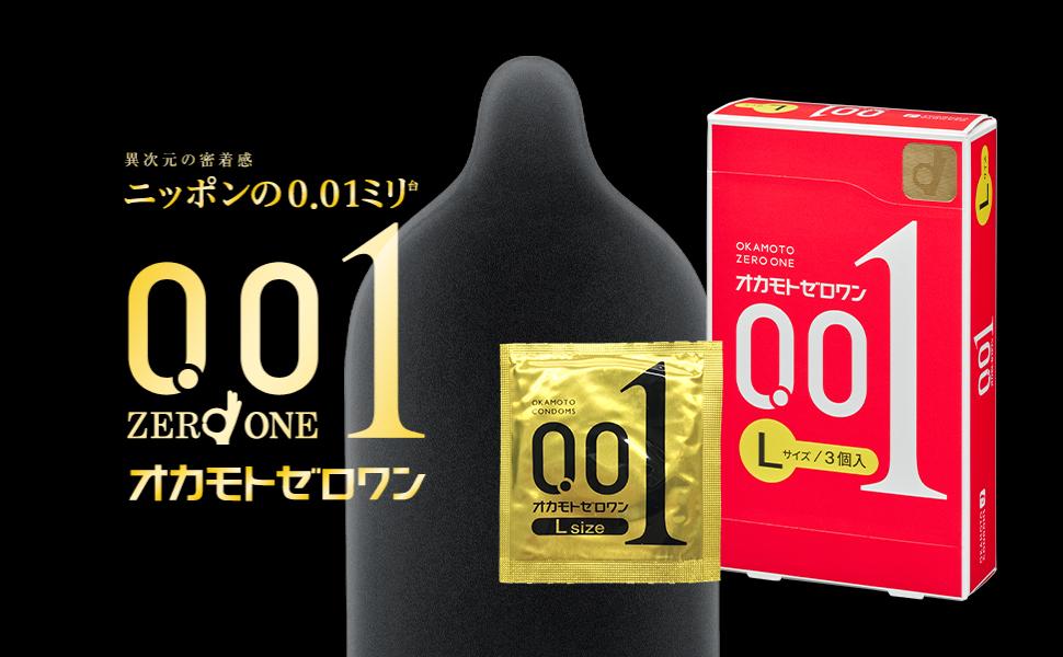 異次元の密着感,日本製,001,0.01,ゼロワン,オカモト,均一な薄さ,ニッポンの0.01ミリ台,オカモトゼロワン,世界最薄