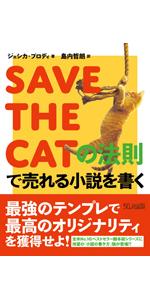 SAVE THE CATの法則