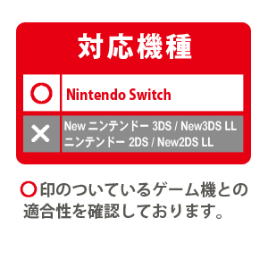 ○ Nintendo Switch ✖ Newニンテンドー3DS New3DS LL ニンテンドー2DS New2DS LL