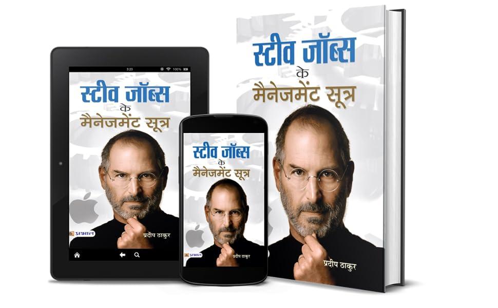Steve Jobs Ke Management Sootra  by Pradeep Thakur