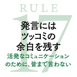 ルール17 ツッコミの余白