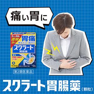 キリキリと胃が痛いあなたには『スクラート胃腸薬(顆粒)』