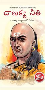 Chanakya Neeti with Chanakya Sutra Sahit -Telugu
