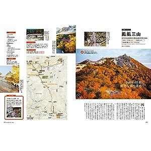 ワンダーフォーゲル 10月号増刊 秋山JOY2019