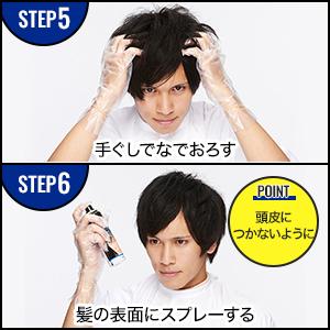 STEP5-6