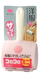 コロコロ 洋服用 ピンク かわいい コンパクト ミニ