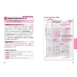 身近な人 手続 届出 相続税 申告書 書式