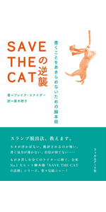 SAVE THE CATの逆襲 SAVE THE CATの法則