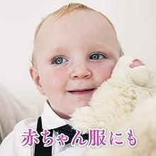 赤ちゃん用衣類にも使える