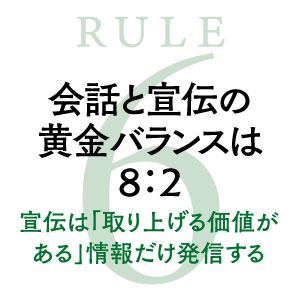 ルール6 黄金バランス