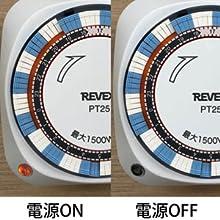 リーベックス Revex 24時間プログラムタイマーII PT25 節電 エコ