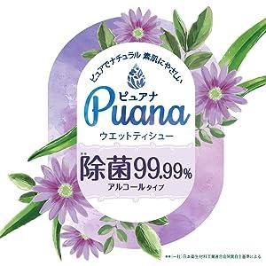 ピュアでナチュラル 素肌にやさしい Puana(ピュアナ)ウェットティシュー 除菌99.99%アルコールタイプ