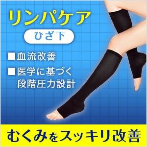 むくみ 血行促進 足 脚 年齢 着圧ソックス 着圧 ほっそり 細い メディキュット メディカル リンパ 一般医療機器 リンパの流れを改善 健康的に スッキリ シニア