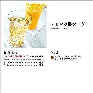 レモンの酢ソーダ