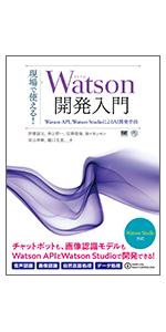 現場で使える!Watson開発入門 Watson API、Watson StudioによるAI開発手法