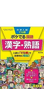 中学入試 でる順 ポケでる 国語 漢字・熟語 四訂版