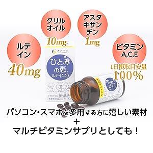 ルテイン、クリルオイル、アスタキサンチン、ビタミンA、ビタミンC、ビタミンEなど、パソコンやスマホを多用する方に嬉しい素材を配合