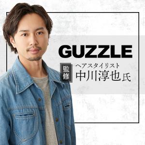 GUZZLE中川淳也氏監修