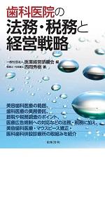 歯科医院の法務・税務と経営戦略