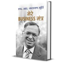 Mere Business Mantra by N.R. Narayana Murthy