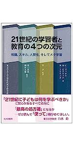 21世紀型スキル 脂質・能力 OECD2030年 コンピンテンシー  エージェンシー バカロレア