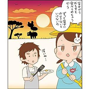父と娘の爆笑・珍エピソードが  1コマ漫画に。