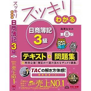 スッキリわかる 日商簿記3級 第8版 [テキスト&問題集]