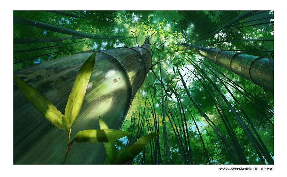 Bamboo バンブー 竹田悠介 背景美術 背景画 アニメーション 攻殻機動隊 ペンギンハイウェイ 有頂天家族 ソードアートオンライン GREAT PRETENDER イラスト 技法 描き方