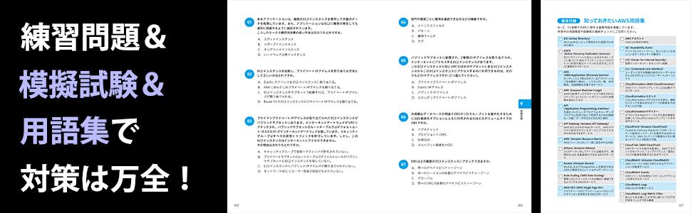 練習問題 模擬試験 用語集