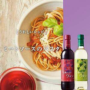 サッポロ うれしいワイン