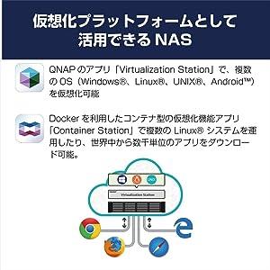 仮想化プラットフォームとして活用できるNAS QNAPのアプリ「Virtualization Station」で、複数のOS(Windows、Linix、UNIX、Android)を仮想化可能