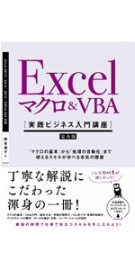 Excelマクロ