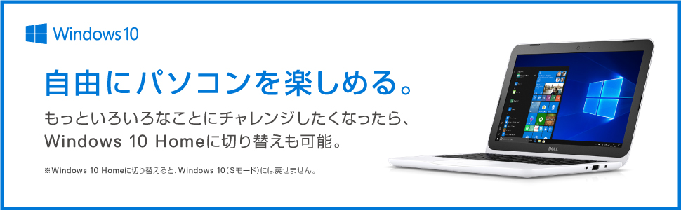 Windows 10 Sモード 自由にパソコンを楽しめる