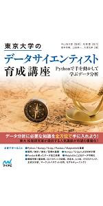 東京大学,データサイエンティスト,ディープラーニング