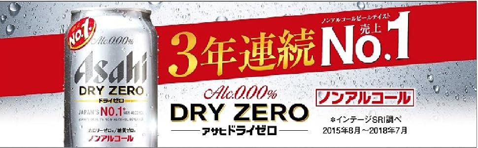 ドライゼロ ノンアルコール NO.1