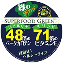 モリンガ150mg配合(1回1包あたり) 他にもスピルリナ・ニガウリ・明日葉・大麦若葉・ケール・わかめ・アサイー・ウコン 9種のスーパーフードを配合。
