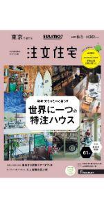 注文住宅 東京