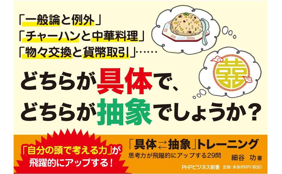 細谷功 hosoya isao ほそや いさお 具体 抽象 地頭力 メタ思考