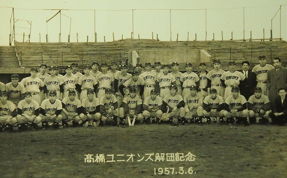 高橋ユニオンズ解団記念