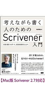 Scrivener スクリブナー 執筆 文章 論文 小説 ラノベ 藤井太洋